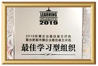 2019年安徽最佳学习型组织