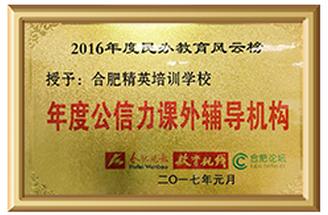 2016年年度公信力课外辅导机构